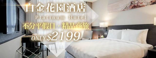 台北-白金花園酒店 239980