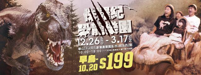 侏儸紀 X 恐龍樂園         214753