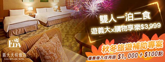 義大天悅飯店 239511