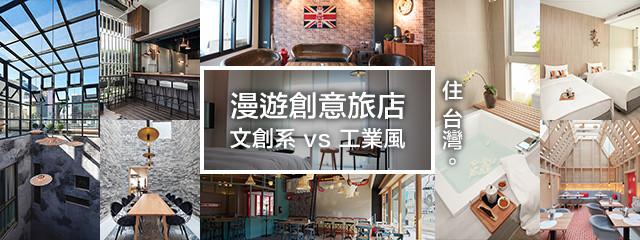 住 台灣。漫遊創意旅店
