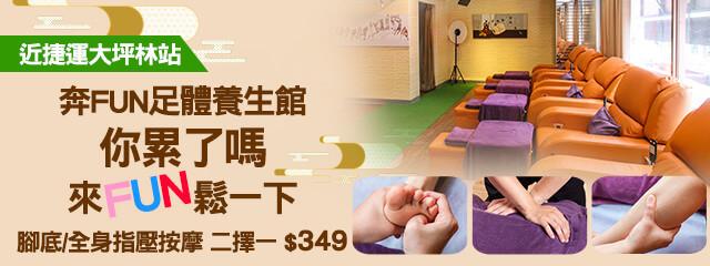 奔Fun足體養生館 249175