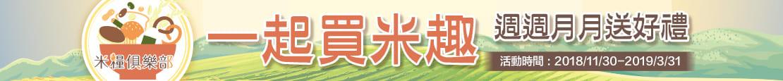 米糧俱樂部一起買米趣