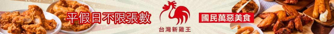 台灣新雞王(南京店)