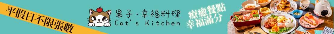 果子.幸福料理 Cat's Kitchen