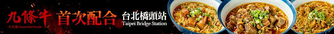 九條牛牛肉麵(三重店)