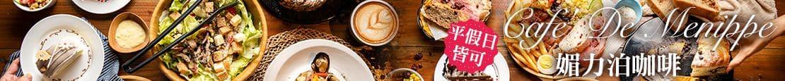 Cafe' De Menippe 媚力泊咖啡