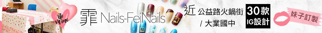 霏Nails-FeiNails