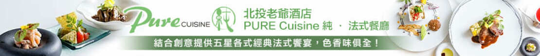PURE Cuisine 純 ‧ 法式餐廳
