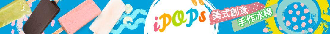 iPOPs美式創意手作冰棒