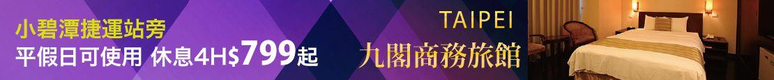 新店-九閣商旅