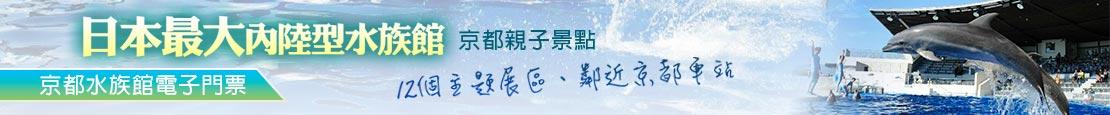 京都水族館電子門票