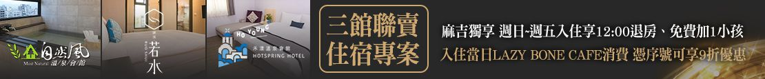 礁溪-禾業投資(三館聯賣)