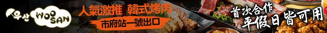 Woo San韓式烤肉店