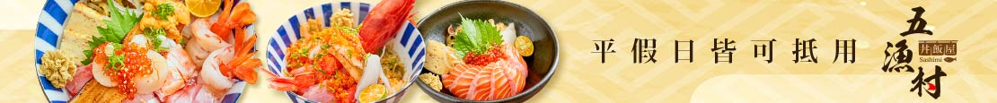 五漁村丼飯
