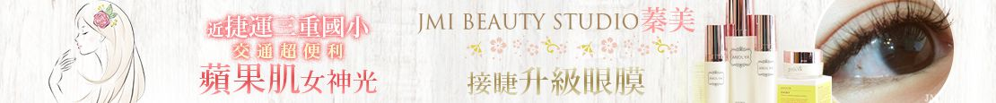 JMI BEAUTY STUDIO蓁美