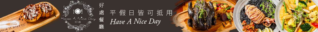 Have A Nice DAY 好處餐廳
