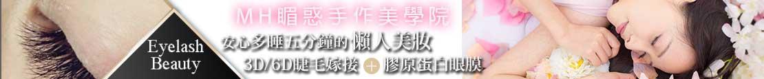 MH睸惑手作美學院