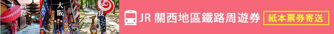 日本-JR PASS 關西地區鐵路周遊券(實體票