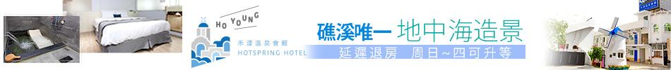 礁溪禾漾溫泉-水禾亞投資溫泉會館