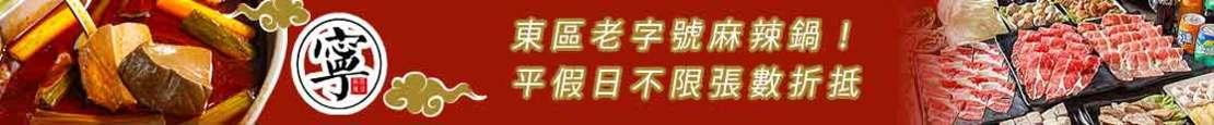 寧記麻辣火鍋