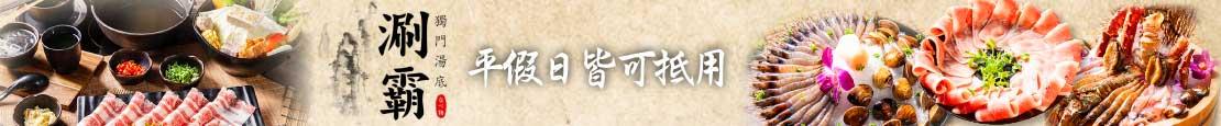 涮霸精緻小火鍋(新莊幸福店)