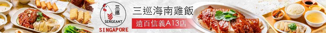 三巡海南雞飯(遠百信義A13店)