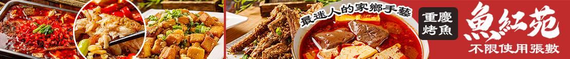魚紅苑(重慶烤魚)