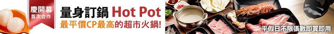 量身訂鍋Hot Pot