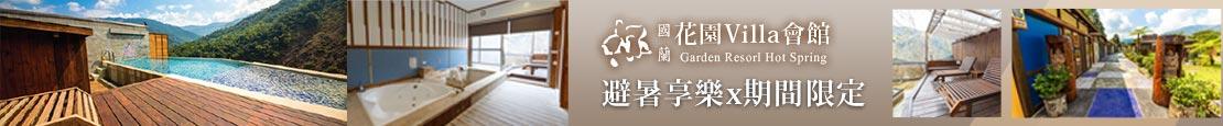 六龜-國蘭花園Villa會館