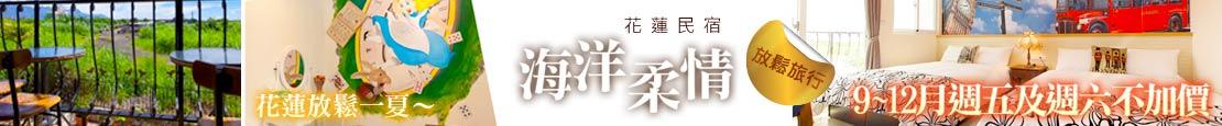 花蓮-海洋柔情民宿