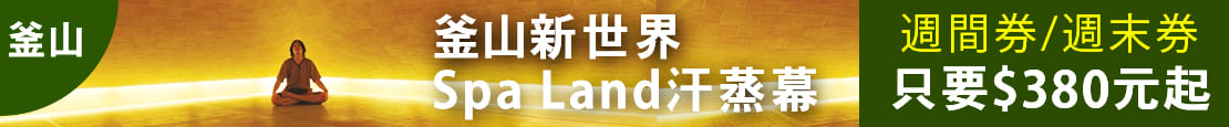 釜山新世界 Spa Land 汗蒸幕入場券