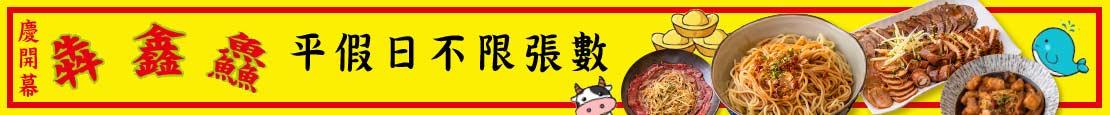 犇鑫鱻麵店