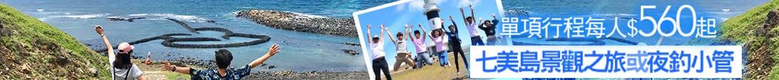 南方四島-七美島景觀之旅或或夜釣小管