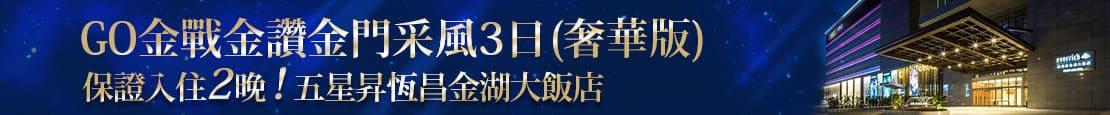 GO金戰金讚金門采風3日(奢華版)