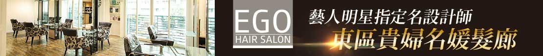 EGO Hair Salon(明曜旗艦館)