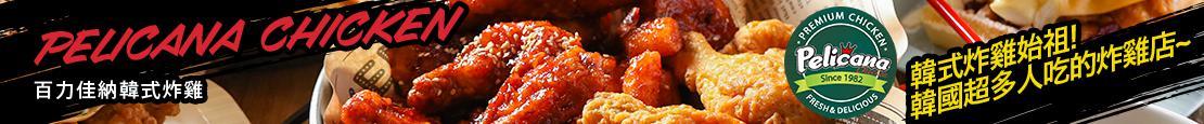 Pelicana Chicken百力佳納韓式炸雞