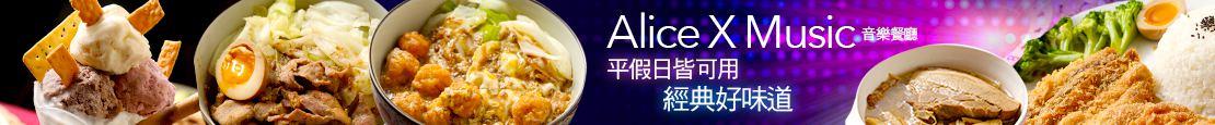 Alice X Music音樂餐廳