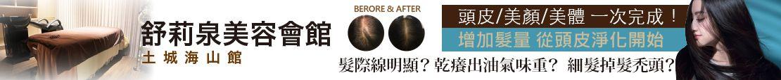 舒莉泉頭皮養護美容會館(土城海山館)