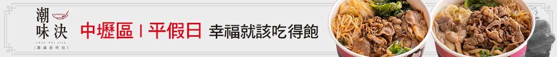 潮味決‧湯滷合作社(中壢莊敬分社)