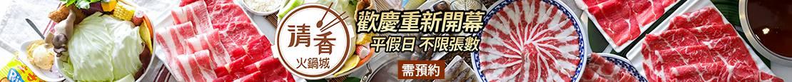 清香火鍋城(松山八德店)