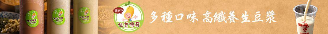 仙荳傳奇養生豆漿