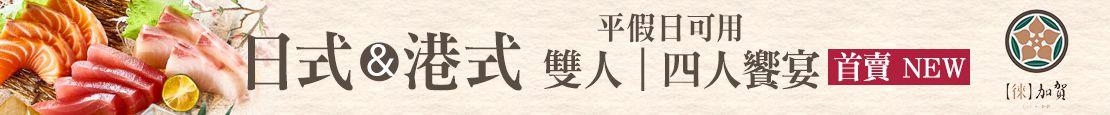 徠·加賀日本料理(高雄)