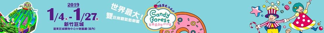 糖果魔法森林氣墊展