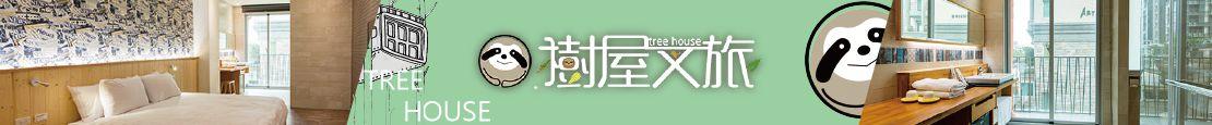 台南-樹屋文旅