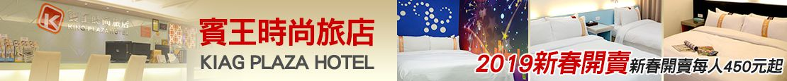 台北-賓王時尚旅店KIAG PLAZA HOTEL