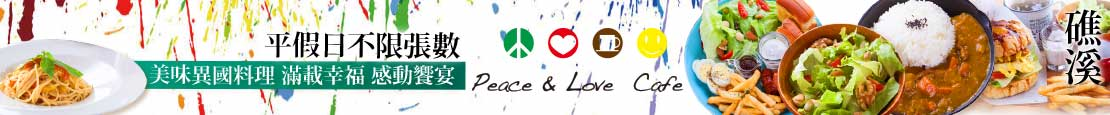 Peace & Love Cafe(宜蘭礁溪店)