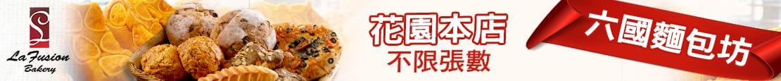 天成飯店六國麵包坊