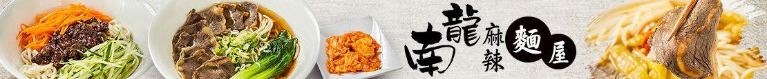 南龍麻辣麵屋