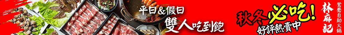林麻記鴛鴦自助火鍋 首賣