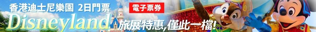 香港迪士尼樂園二日門票(電子票)